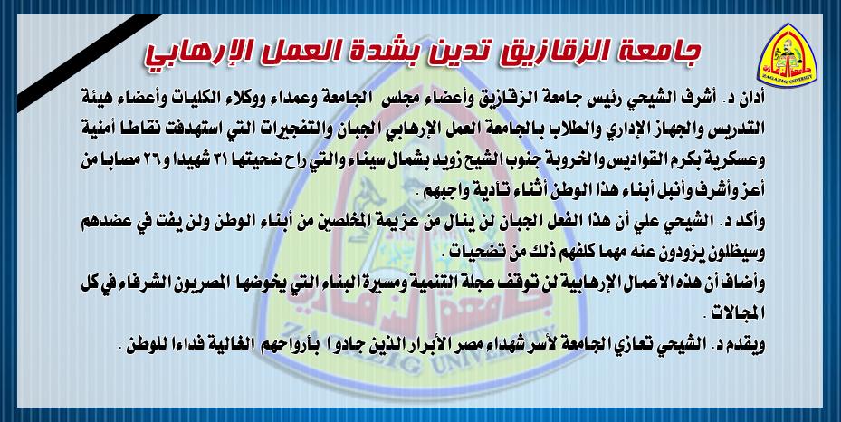 جامعة الزقازيق تدين بشدة العمل الإرهابي الجبان بشمال سيناء
