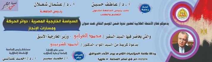 جامعة الزقازيق تنظم ندوة ضمن فعاليات الموسم الثقافي لقطاع الأنشطة الطلابية تحت عنوان السياسة الخارجية المصرية : دوائر الحركة ومسارات الإنجاز
