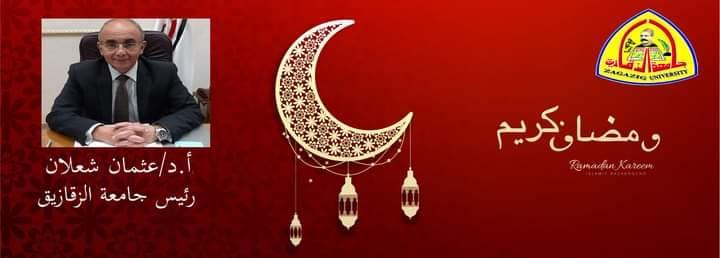 رئيس جامعة الزقازيق يهنئ فخامة الرئيس عبد الفتاح السيسي والشعب المصري بشهر رمضان المبارك