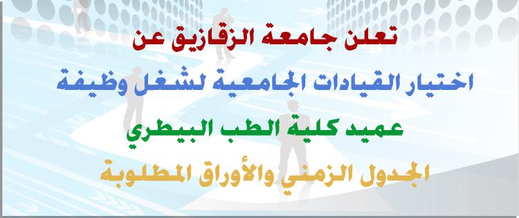 إختيار القيادات الجامعية لشغل وظيفة عميد (كلية الطب البيطري)
