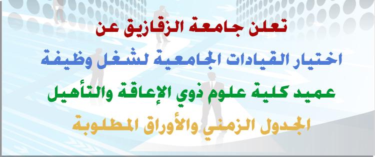 إختيارالقيادات الجامعية لشغل وظيفة عميد (كلية علوم ذوي الإعاقة و التأهيل)