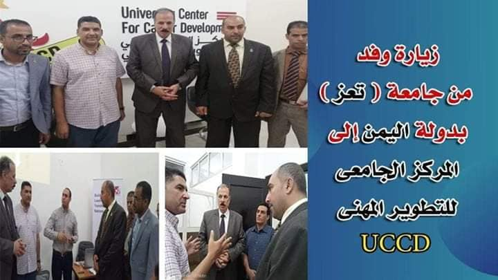وفد من جامعة تعز في زيارة لجامعة الزقازيق