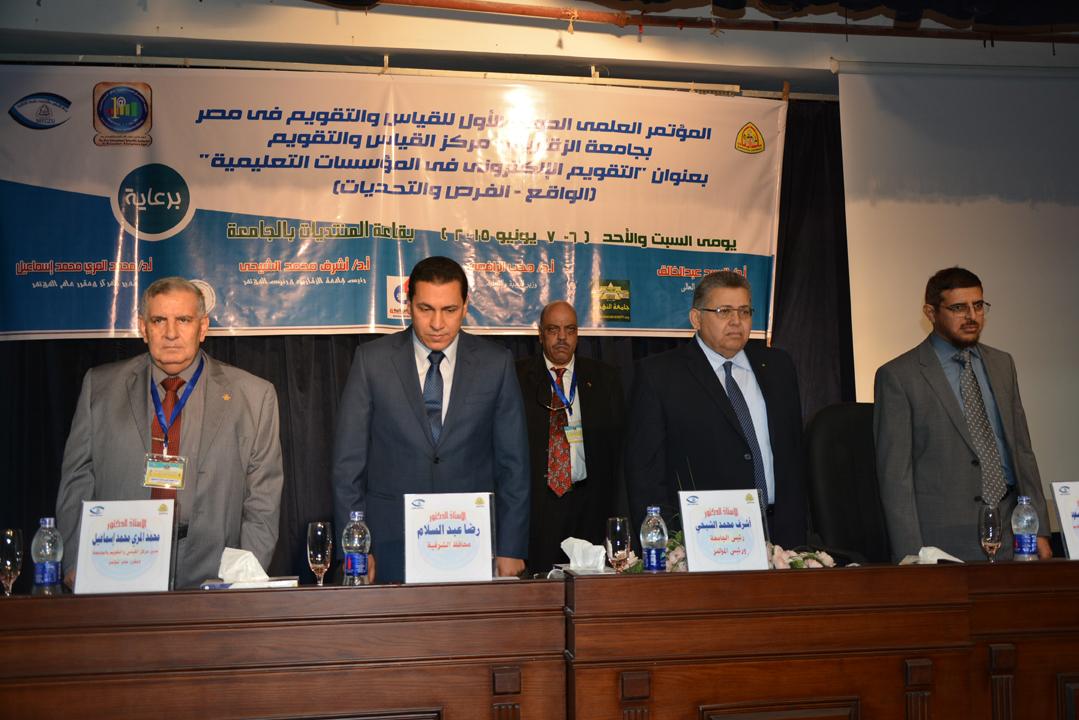 انطلاق فعاليات المؤتمر العلمي الدولي الاول  للقياس والتقويم اليوم