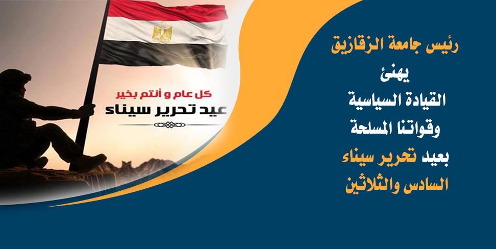 رئيس جامعة الزقازيق يهنئ القيادة السياسية وقواتنا المسلحة بعيد تحرير سيناء السادس والثلاثين