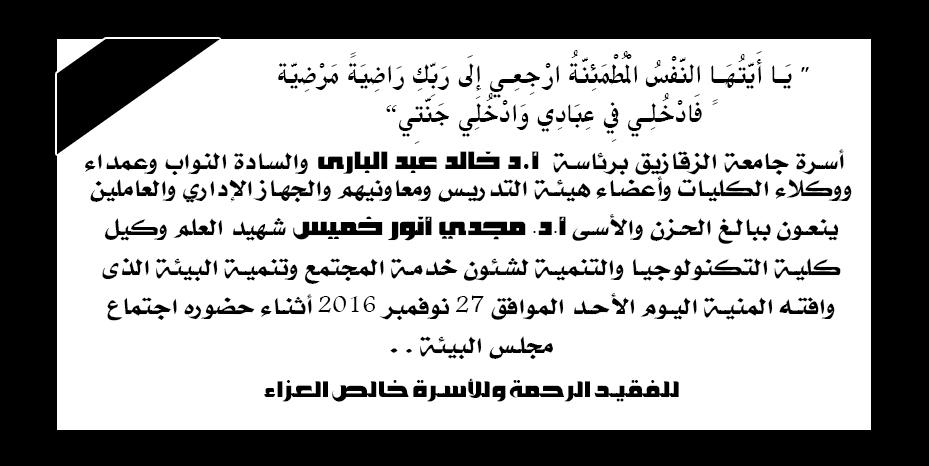 ببالغ الحزن والأسى أ.د. مجدي أنور خميس شهيد العلم وكيل كلية التكنولوجيا والتنمية