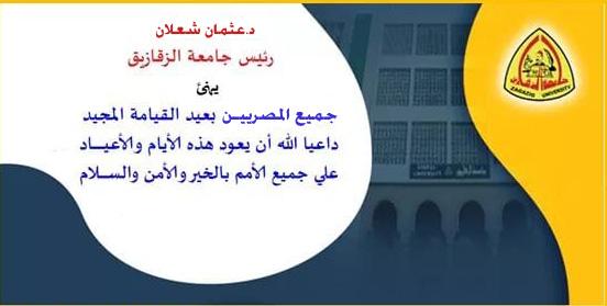 د.عثمان شعلان رئيس جامعة الزقازيق يهنئ جميع المصريين بعيد الميلاد المجيد.