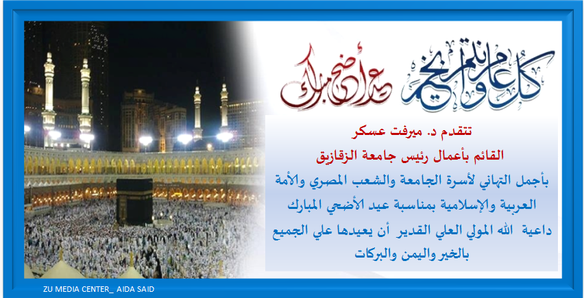 كل عام وانتم بخير...عيد اضحى مبارك