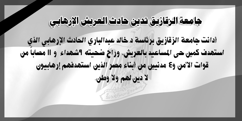 Zagazig University condemns terrorist Arish incident