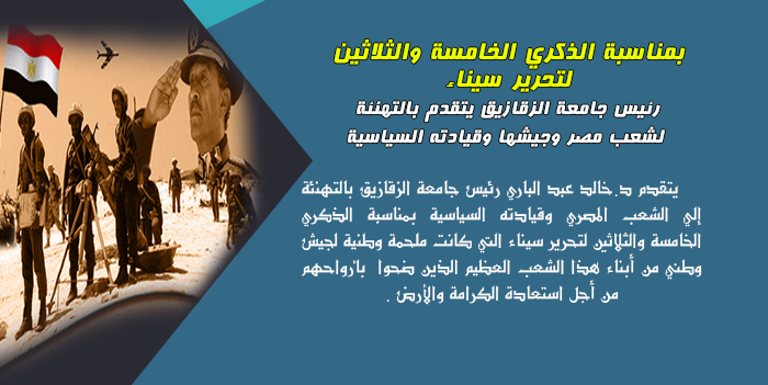 بمناسبة الذكري الخامسة والثلاثين لتحرير سيناء رئيس جامعة الزقازيق يتقدم بالتهنئة لشعب مصر وجيشها وقيادته السياسية