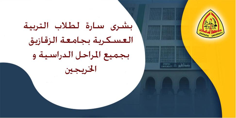 بشرى سارة لطلاب التربية العسكرية بجامعة الزقازيق بجميع المراحل الدراسية و الخريجين