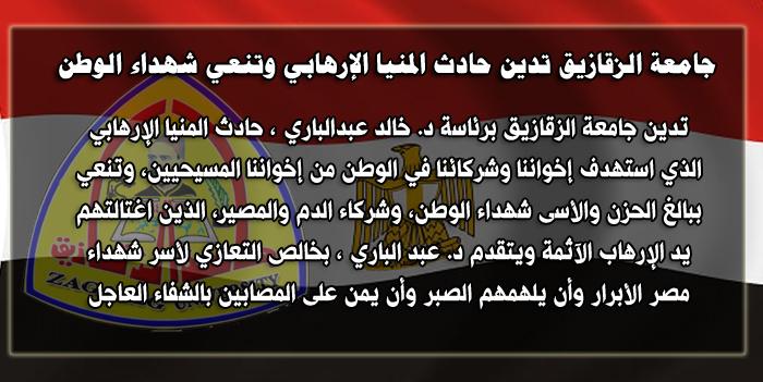 جامعة الزقازيق تدين حادث المنيا الإرهابي وتنعي شهداء الوطن