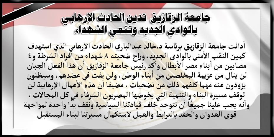 جامعة الزقازيق  تدين الحادث الإرهابي بالوادي الجديد وتنعي الشهداء